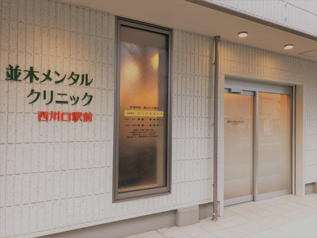 並木メンタルクリニック西川口駅前外観